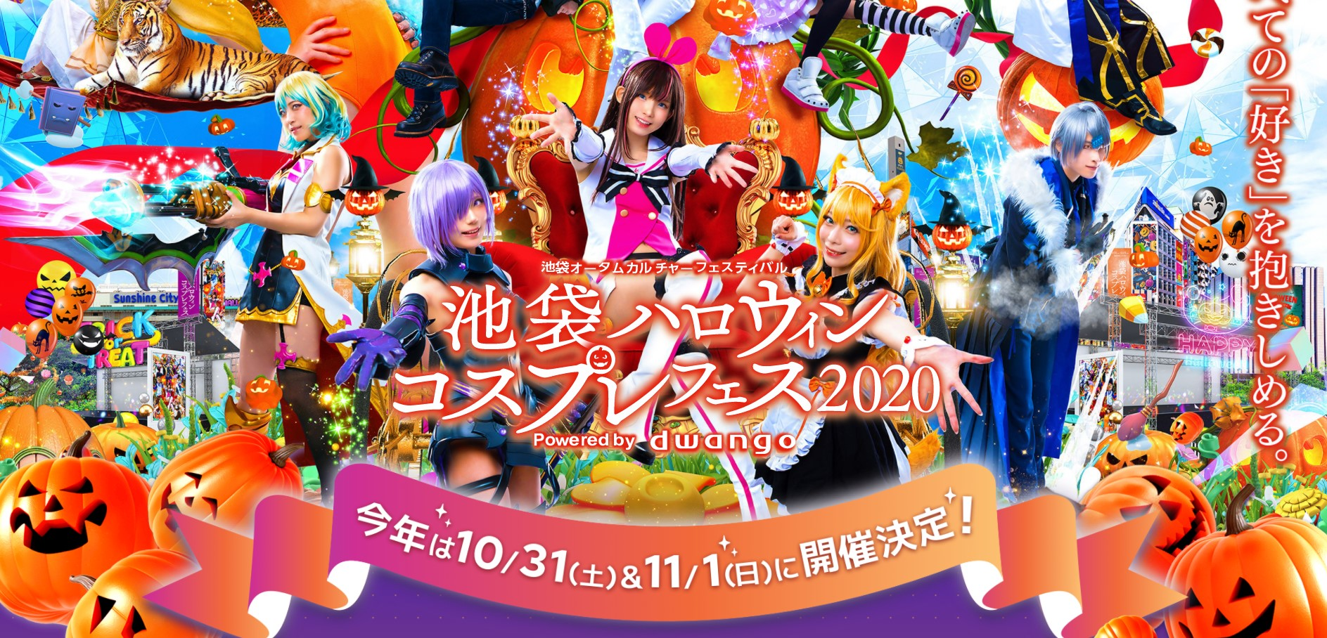 Streaming Halloween 2020 Ikebukuro Halloween Cosplay Fest 2020 Cancelled : Replaced with